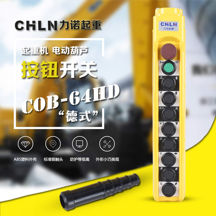 цена на COB-64HD Button Switch Rain-proof Defence Oil Dustproof Button Driving 10 Position Button Switch