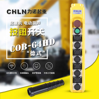 COB 64HD Button Switch Rain proof Defence Oil Dustproof Button Driving 10 Position Button Switch