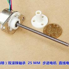 Диаметр 25 мм 12VDC 2 фазы 4 провода шаговый двигатель линейный шаговый двигатель длинный стержень