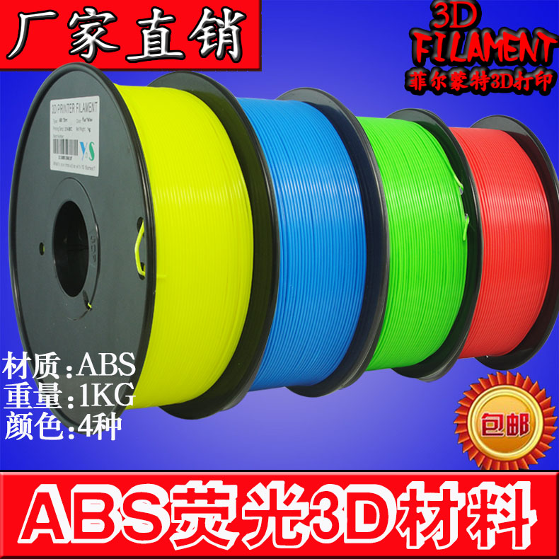 2016   fluorescence PLA / ABS 1.75 3D printer filament with FOUR colors avaliable wholesale wanhao 3d printe d4s multi shape samples making dual extruder printing machine print with abs pla pva wood filament