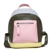 SFG дом моды для девочек 2017 PU кожаные рюкзаки хит Цвет школьные сумки Женская Повседневная сумка женская Лоскутная рюкзак