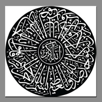 Big Size Print Islamic Muslim Arabic Bismillah Calligraphy Circle Quran Painting Poster On Canvas Wall Picture