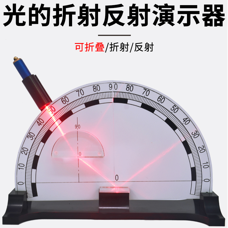 Light Reflection Refractor / Collapsible / Physical Optical Laboratory Equipment / Teaching Equipment