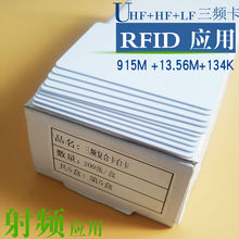 10PCS RFID UHF+ high frequency+ low frequency UHF+HF+LF Tri-band card 915M+ IC+ ID three-in-one RF passive card Composite card(China)