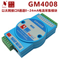 GM4008 8 channel Ethernet interface 0-24mA current acquisition module quarantine
