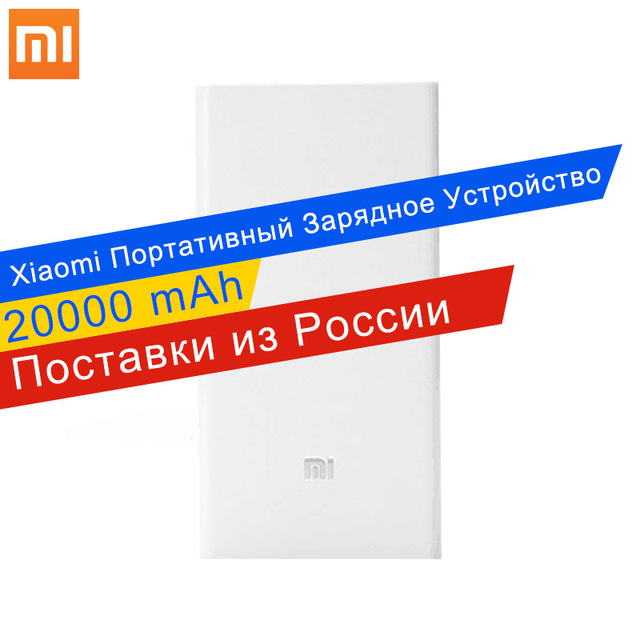 Оригинальное Xiaomi Ми 20000mAh Портативное Зарядное Устройство для смартфонов Двойные USB-порты Быстрая зарядка для мобильных телефонов Huawei Mate 9 HTC Lenovo