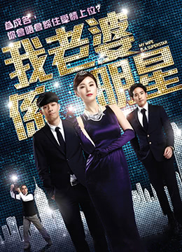 《我的老婆是明星》2016年香港喜剧,爱情电影在线观看