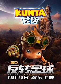 《昆塔:反转星球》2017年中国大陆动画动漫在线观看