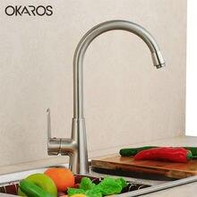 Okaros Кухня кран Никель матовая Латунь горячей и холодной одной ручкой 360 градусов вращения vessl Раковина кран смесителя