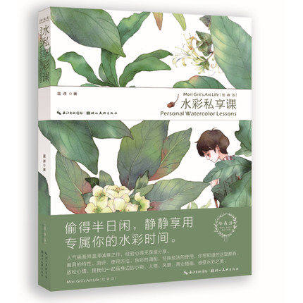 Chinese Coloring Training Book Self Study Drawing Book Mori Girl's Art Life: Personal Watercolor Lessons, Chinese Best Seller