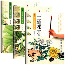 3pcs/set Chinese traditional Fine Line gongbi biao miao painting drawing art book for Lotus all sorts of flowers in Chinese