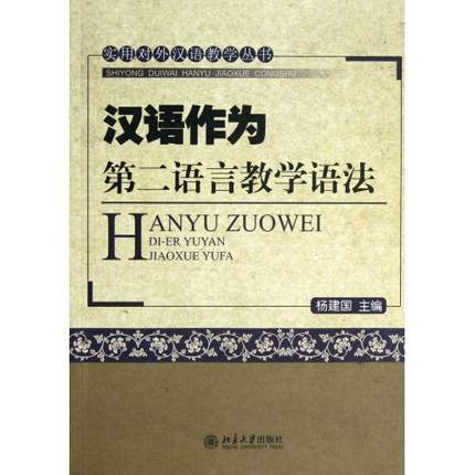 Practical Teaching Chinese Books,Teaching Chinese as a second language grammar Book for Learning Chinese Hanzi Books csp as a coordination language