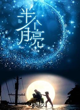 《半个月亮》2018年中国大陆剧情,家庭电影在线观看