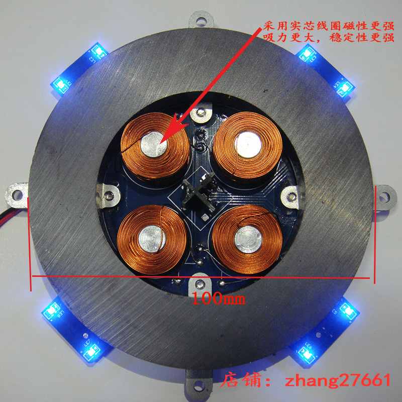 The Magnetic Core with Magnetic Levitation System LED Lamp Module Bare High-tech Ornaments Stand, 0-500g, Self, Roating Maglev
