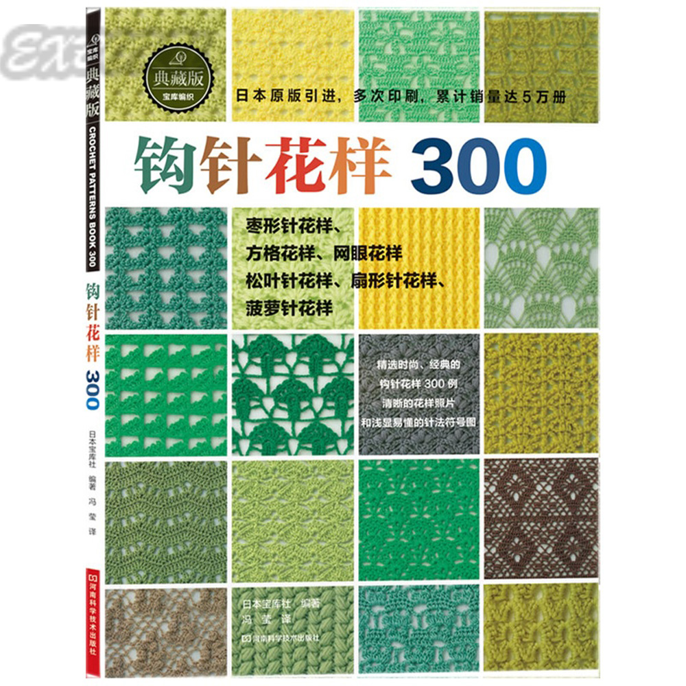Crochet Knitting Book with 300 different pattern Japanese knitting book Chinese version all kinds of knitting pattern book practical knitting tool book 200 kinds of knitting needles with colorful pictures