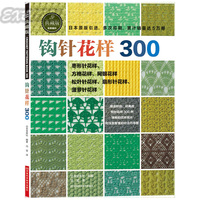 Crochet Knitting Book With 300 Different Pattern Japanese Knitting Book Chinese Version