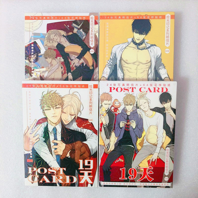 New 88Pcs/Set Old Xian 19 Days Large Size Postcard/Greeting Card/Message Card/Fans Gift Card(China)