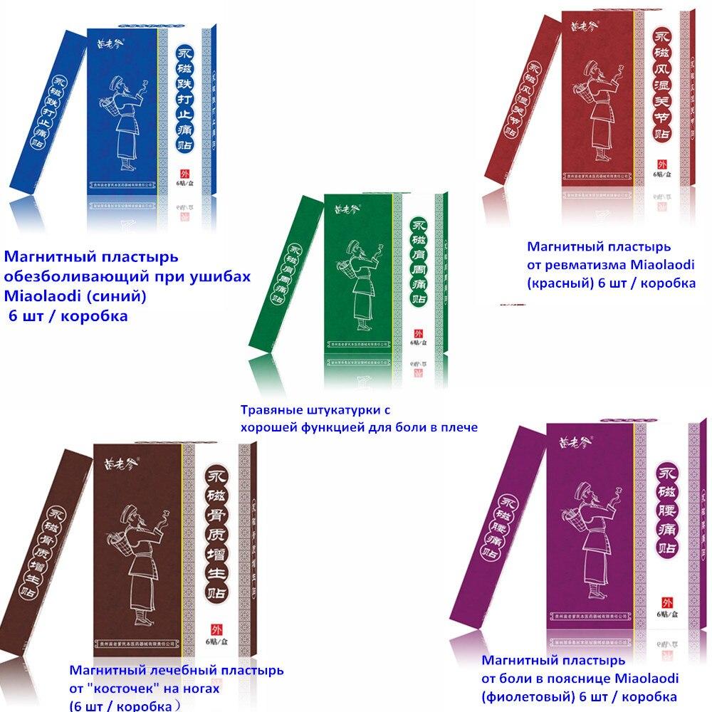 12 шт./2 коробки Магнитный пластырь от боли в пояснице Miaolaodi (фиолетовый)