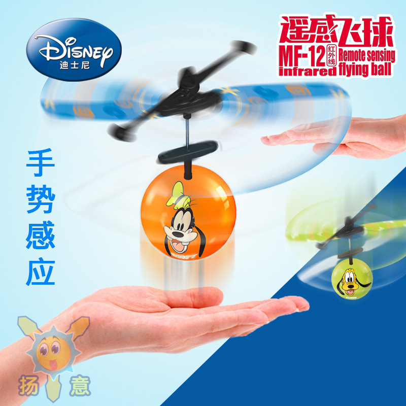 Disney remote flyball player suspended toy induction aircraft remote control helicopter children gift for children