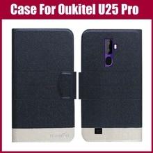 Лидер продаж! Oukitel U25 Pro Чехол Новое поступление 5 цветов модный кожаный чехол с откидной крышкой и ультра-тонкий кожаный защитный чехол для Oukitel U25 Pro Чехол