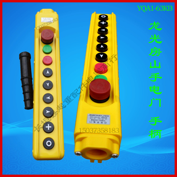 Crane handle YQA1 63KB Longguang Fangshan flashlight door Electric hoist with push button switch driving handle|Power Tool Accessories| |  - title=