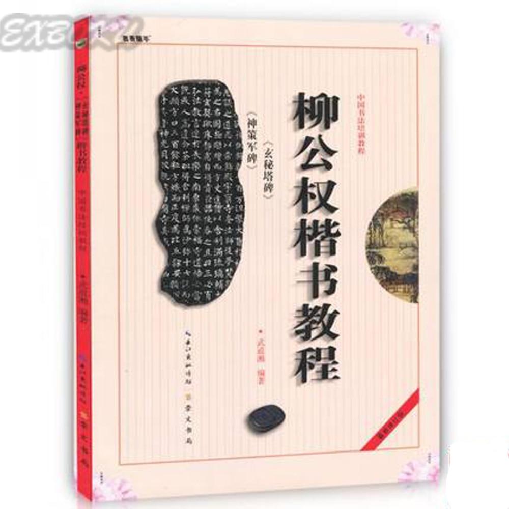 Chinese calligraphy book Kaishu course book Liu Gongquan regular scrip Xuan Mi Ta art
