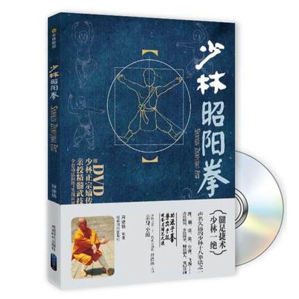 Shaolin Zhaoyang Boxing (BOOK+DVD), Chinese martial arts books, Shaolin martial arts books, martial arts books,  new wuqinx chinese traditional martial arts books chinese martial arts book