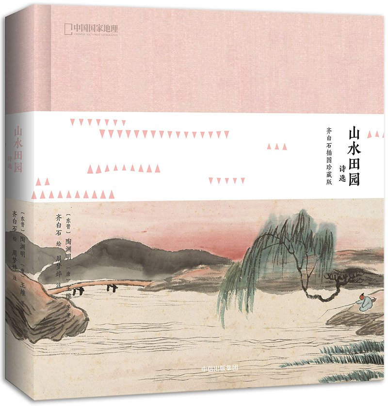 China National Geographic Poetry And Painting Series : Selection Of Pastoral Poems Of Mountains And Rivers By Qi Baishi