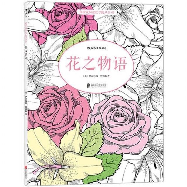 Flor historia libros para colorear para adultos graffiti dibujo ...
