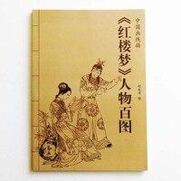 94 страницы сто картин о мечте о красных особняках книги по искусству для взрослых Релаксация и антистрессовая живопись книга