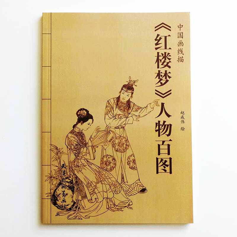 94Pages Hundred Character Paintings About A Dream Of Red Mansions Art Book For Adults  Relaxation And Anti-Stress Painting Book