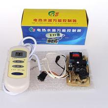 Электрический водонагреватель Универсальный сервис тест инструмент, универсальный контроллер