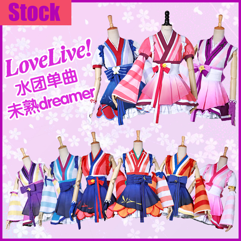 Collection!Love live!Sunshine!Aqours ED Dreamer All Members SJ Uniform cosplay costume Lolita dress reserve stock custom size