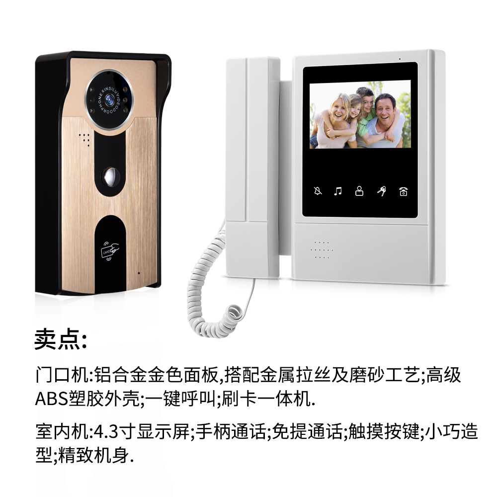 4.3 Inch Video Door Phone ID Card Access Control System  XSL-V43E168-IDT