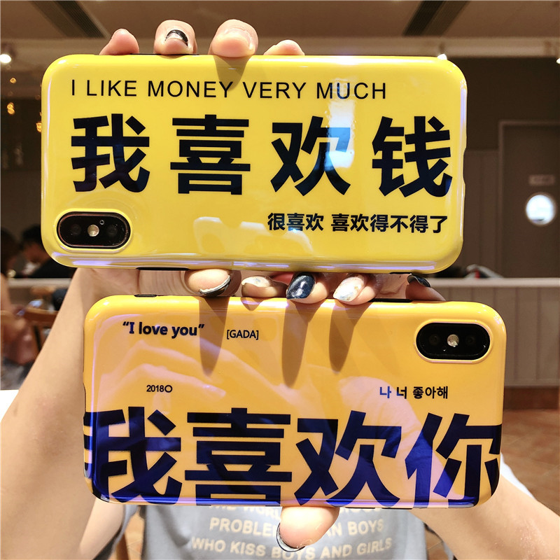 Blue Light Cute Letter Iphone 8 7 6 6S Plus X XS Funny Chinese Word I Like Money Imd Soft Silicon Cover Coque