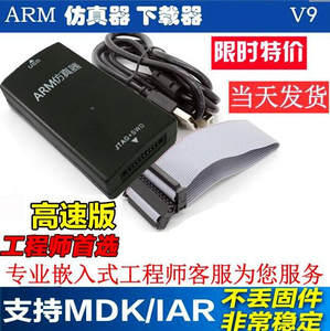 Free Shipping for JLINK V9 the LINK ARM emulator support A9A8 V9.4 STOCK