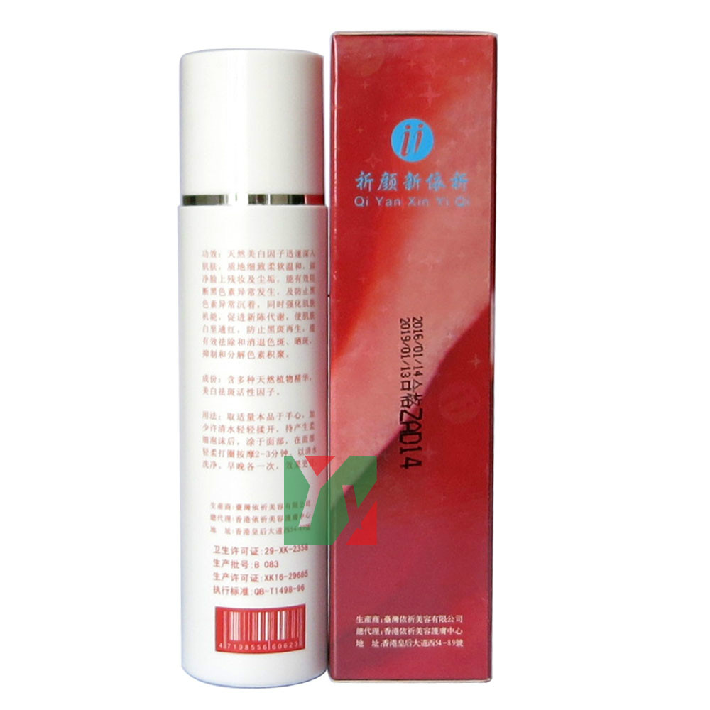 Первого поколения YiQi Красота Отбеливание 2+ 1 эффективно в течение 7 дней удаление веснушек крем