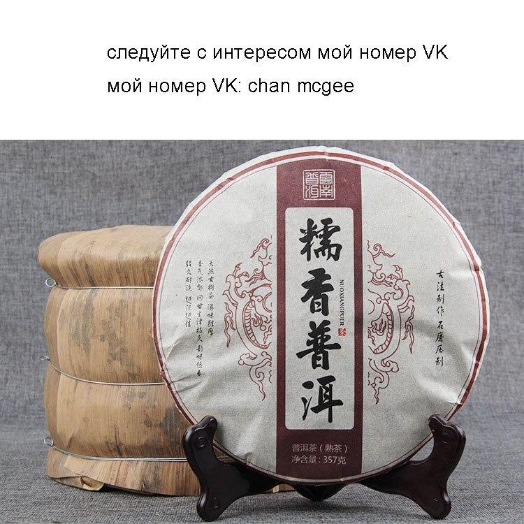 Yunnan Ripe 2018 Pu-Erh Cake 357g 1