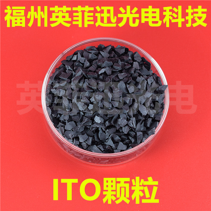 Experimental Research on ITO Particle Indium Tin Oxide Particle ITO Target by Evaporation Coating on ITO BlockExperimental Research on ITO Particle Indium Tin Oxide Particle ITO Target by Evaporation Coating on ITO Block
