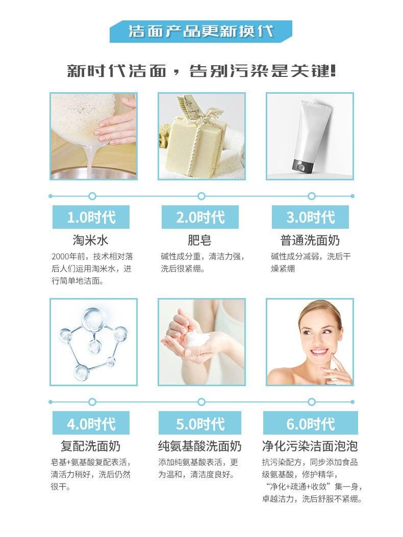 Aminoácido Limpeza Espuma de Limpeza Profunda 150ml