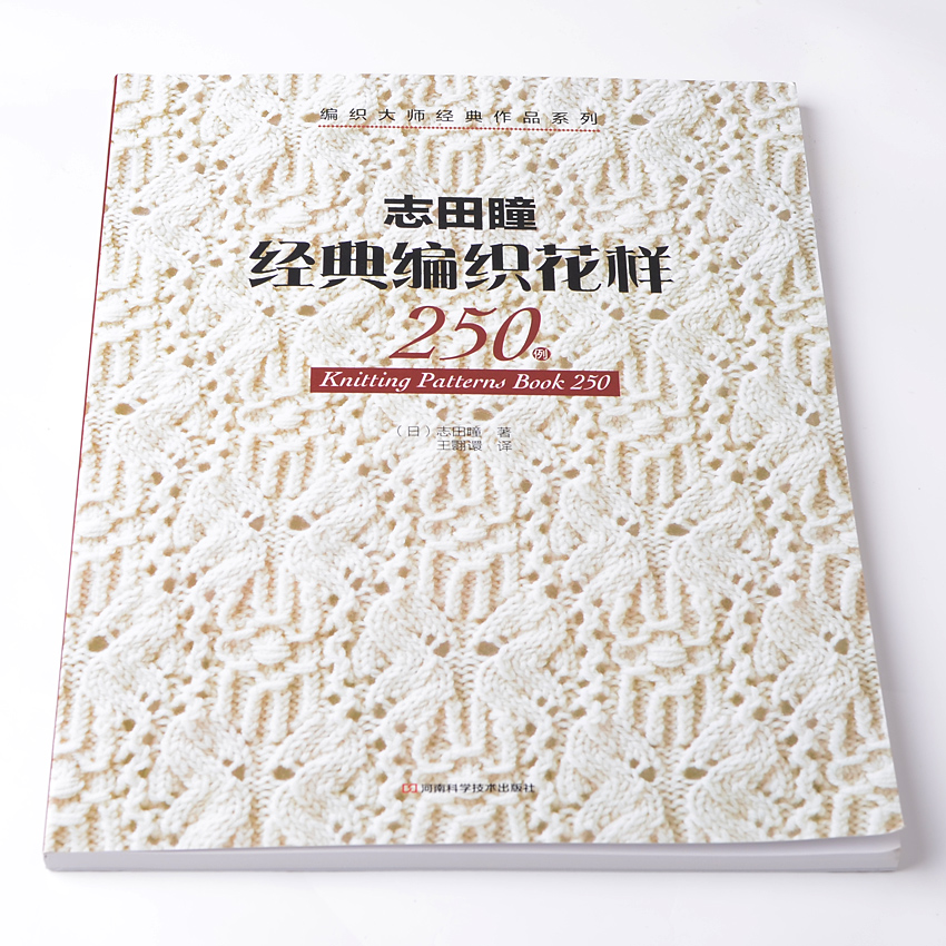 Knitting Patterns Book 250 Classic Japanese Knitting Books Weave Patterns Chines Edition