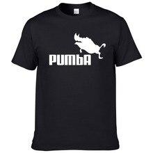 Европейский размер бренд PUMBA(Пумба) лев футболка King Футболки-топы из хлопка для мужчин с коротким рукавом для маленьких мальчиков повседневное крутая футболка homme Футболка модная футболка#062
