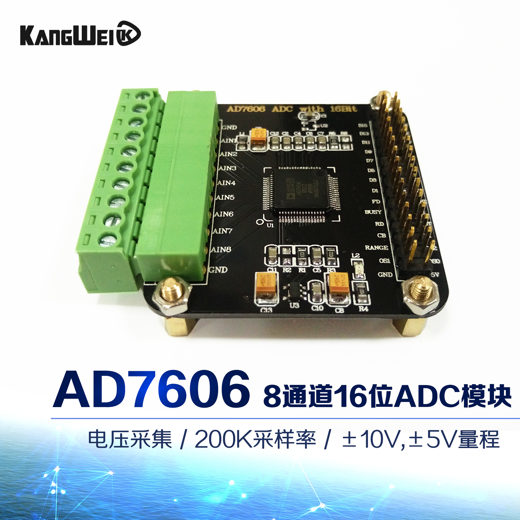 AD7606 multi-channel AD data acquisition module, 16 bit ADC, 8 way synchronous sampling frequency, 200KHz
