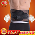 Breathable protection belt lumbar disc plate warm lumbar muscle strain medical care unisex FOR WOMEN and men