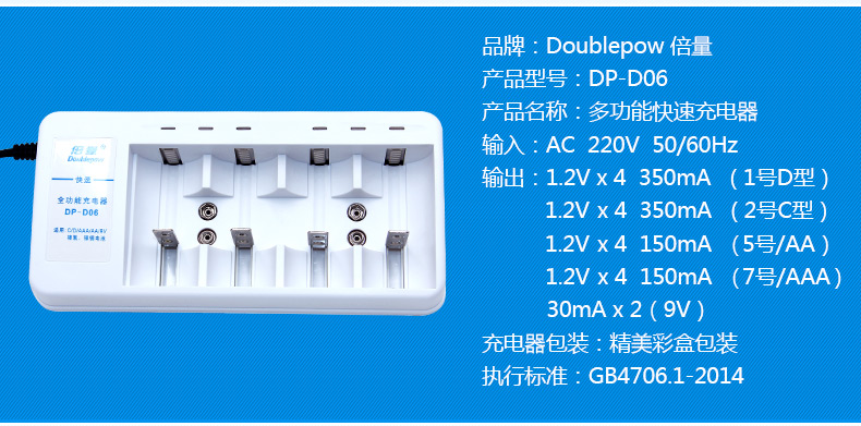 1PCS 1.2 v universal charger, rechargeable D/C/AA/AAA / 9 v rechargeable batteries, D06 charger
