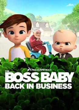 《宝贝老板:重围商界 第二季》2018年美国喜剧,动画动漫在线观看
