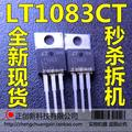 Free shippin 10pcs/lot Transistor LT1083CT LT1083 TO-220 new original