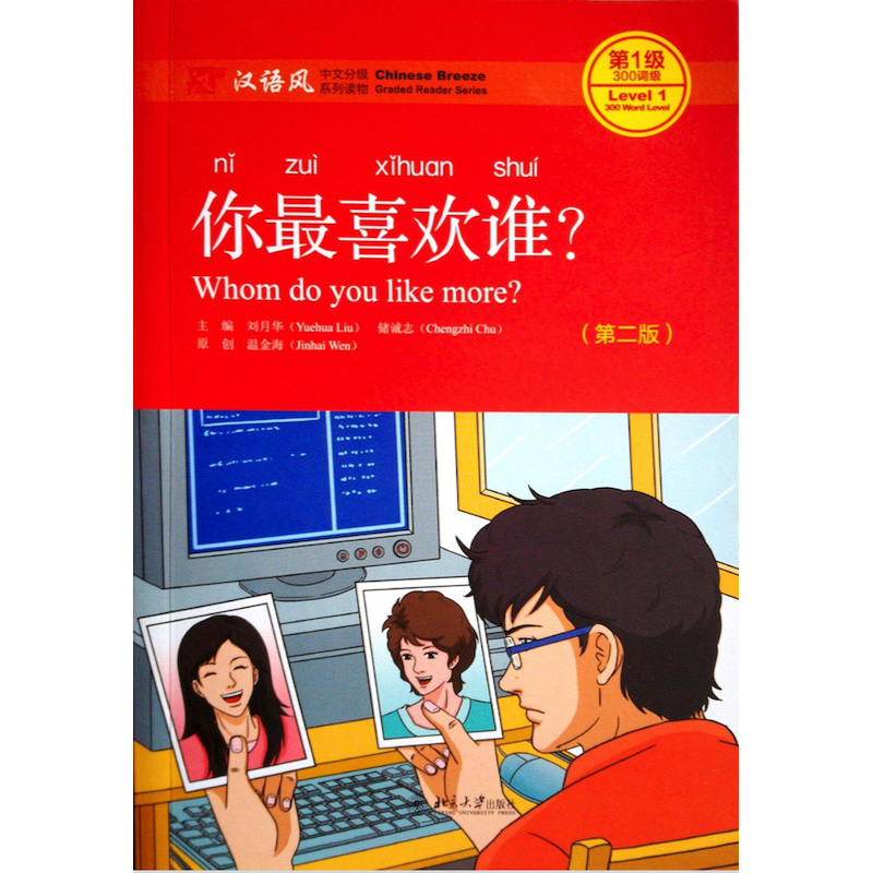Who Do You Like More ? Learning Chinese Book Chinese Breeze Graded Reader Series Level 1:300 Word Level Chinese Reading Book more level 3 teacher s book