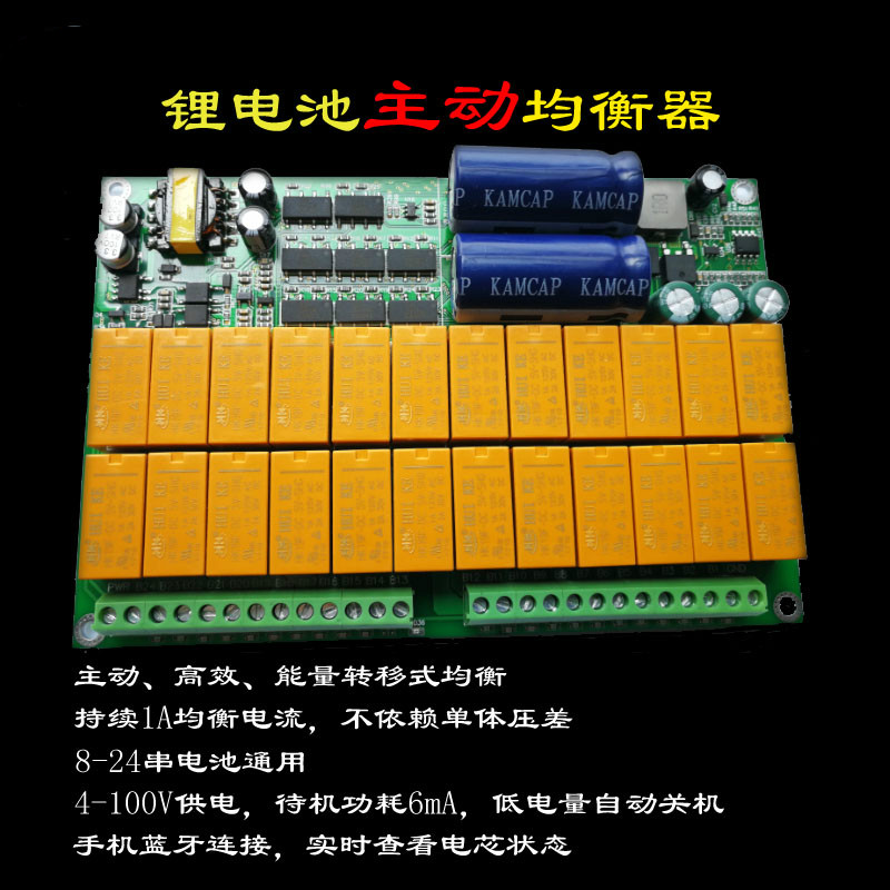 JK Protection Panel Shows Lithium Iron Lithium Titanate Three Yuan Lithium Battery Pack Active Balance 24 Series BMS