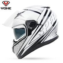 YOHE Серебряный скоростной мотоциклетный полный шлем двойной мотоциклетный шлем